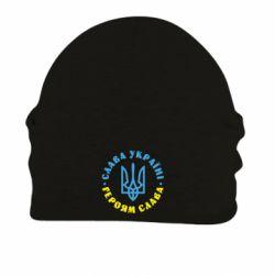 Шапка на флисе Слава Україні! Героям слава! (у колі)