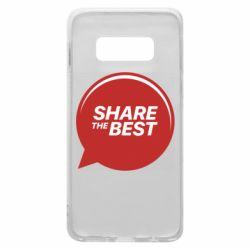 Чехол для Samsung S10e Share the best