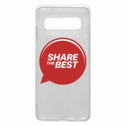 Чехол для Samsung S10 Share the best