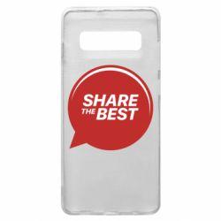 Чехол для Samsung S10+ Share the best
