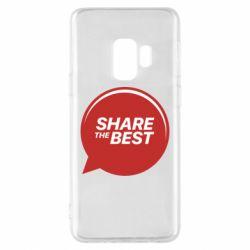 Чехол для Samsung S9 Share the best
