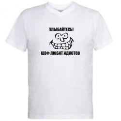 Мужская футболка  с V-образным вырезом Шеф любит идиотов