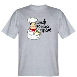 Мужская футболка Шеф всегда прав! - FatLine