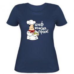 Женская футболка Шеф всегда прав! - FatLine