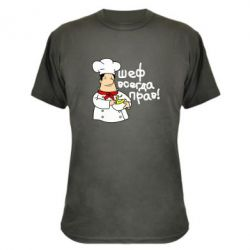 Камуфляжная футболка Шеф всегда прав! - FatLine