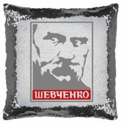 Подушка-хамелеон Шевченко (Obey)
