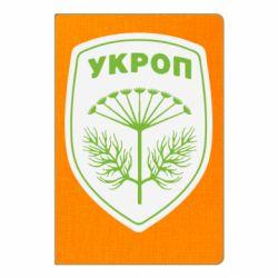 Блокнот А5 Шеврон Укропа