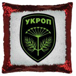 Подушка-хамелеон Шеврон Укропа