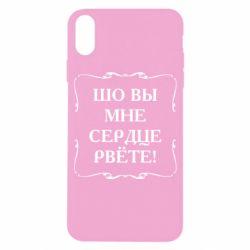 Купить Приколы из Одессы, Чехол для iPhone X Шо вы мне сердце рвёте, FatLine