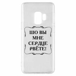 Купить Приколы из Одессы, Чехол для Samsung S9 Шо вы мне сердце рвёте, FatLine