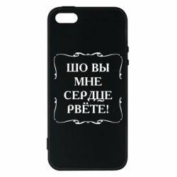 Купить Приколы из Одессы, Чехол для iPhone5/5S/SE Шо вы мне сердце рвёте, FatLine