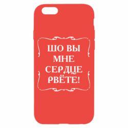 Купить Приколы из Одессы, Чехол для iPhone 6/6S Шо вы мне сердце рвёте, FatLine