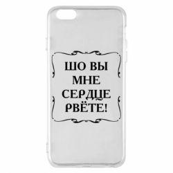 Купить Приколы из Одессы, Чехол для iPhone 6 Plus/6S Plus Шо вы мне сердце рвёте, FatLine
