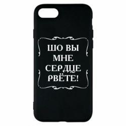 Купить Приколы из Одессы, Чехол для iPhone 7 Шо вы мне сердце рвёте, FatLine