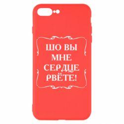 Купить Приколы из Одессы, Чехол для iPhone 7 Plus Шо вы мне сердце рвёте, FatLine