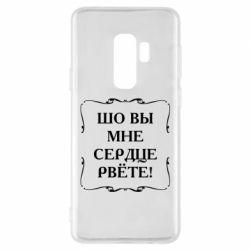 Купить Приколы из Одессы, Чехол для Samsung S9+ Шо вы мне сердце рвёте, FatLine