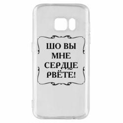 Купить Приколы из Одессы, Чехол для Samsung S7 Шо вы мне сердце рвёте, FatLine
