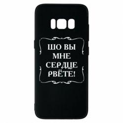 Купить Приколы из Одессы, Чехол для Samsung S8 Шо вы мне сердце рвёте, FatLine