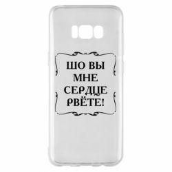 Купить Приколы из Одессы, Чехол для Samsung S8+ Шо вы мне сердце рвёте, FatLine
