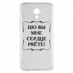 Купить Приколы из Одессы, Чехол для Meizu M6s Шо вы мне сердце рвёте, FatLine