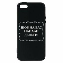 Купить Приколы из Одессы, Чехол для iPhone5/5S/SE Шоб на вас напали деньги, FatLine