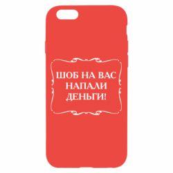 Купить Приколы из Одессы, Чехол для iPhone 6/6S Шоб на вас напали деньги, FatLine