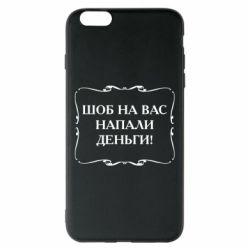 Купить Приколы из Одессы, Чехол для iPhone 6 Plus/6S Plus Шоб на вас напали деньги, FatLine