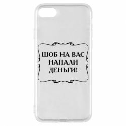 Купить Приколы из Одессы, Чехол для iPhone 7 Шоб на вас напали деньги, FatLine