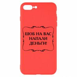 Купить Приколы из Одессы, Чехол для iPhone 7 Plus Шоб на вас напали деньги, FatLine