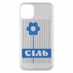 Чехол для iPhone 11 Pro Сіль