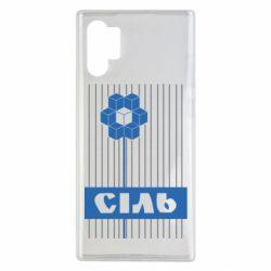 Чехол для Samsung Note 10 Plus Сіль