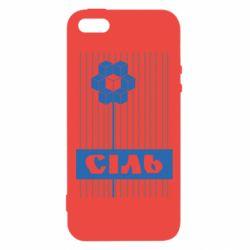 Чехол для iPhone5/5S/SE Сіль
