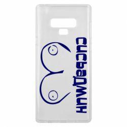Чехол для Samsung Note 9 Сисьадмин