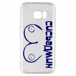 Чехол для Samsung S7 Сисьадмин