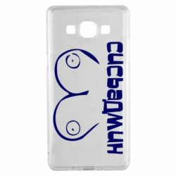 Чехол для Samsung A5 2015 Сисьадмин