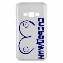 Чехол для Samsung J1 2016 Сисьадмин