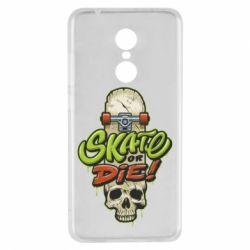 Чохол для Xiaomi Redmi 5 Skate or die skull - FatLine