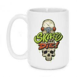 Кружка 420ml Skate or die skull