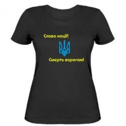 Женская футболка Слава нації! Смерть ворогам!