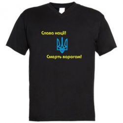 Мужская футболка  с V-образным вырезом Слава нації! Смерть ворогам! - FatLine