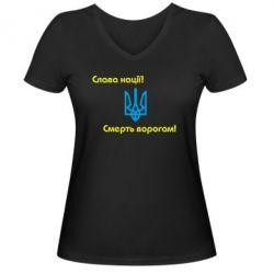 Женская футболка с V-образным вырезом Слава нації! Смерть ворогам! - FatLine