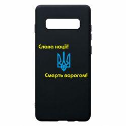 Чехол для Samsung S10+ Слава нації! Смерть ворогам!