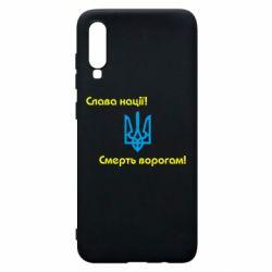 Чехол для Samsung A70 Слава нації! Смерть ворогам!