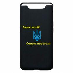 Чехол для Samsung A80 Слава нації! Смерть ворогам!