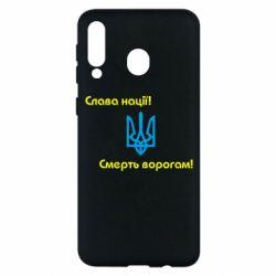 Чехол для Samsung M30 Слава нації! Смерть ворогам!
