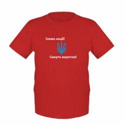 Детская футболка Слава нації! Смерть ворогам!