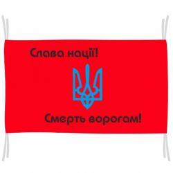 Флаг Слава нації! Смерть ворогам!