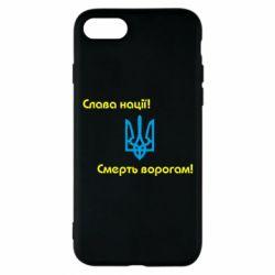Чехол для iPhone 8 Слава нації! Смерть ворогам!