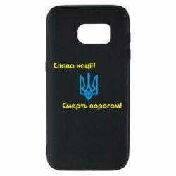 Чехол для Samsung S7 Слава нації! Смерть ворогам!