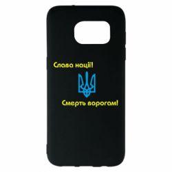 Чехол для Samsung S7 EDGE Слава нації! Смерть ворогам!